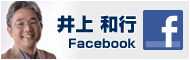 Facebook(井上 和行)