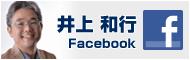 Facebook(井上 和行)